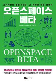 64. 오픈스페이스 베타 평면표지.png
