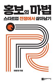 홍보의마법_표지1면.png