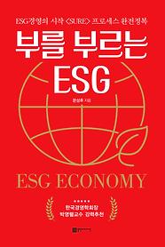 부를 부르는 ESG_평면표지.png