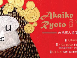 Akaike Ryoto個展〈in台湾〉- Solo exhibition will start soon in Taiwan! 4.4-7.4