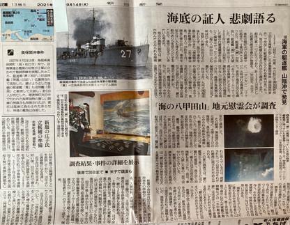 2021/09/14 朝日新聞