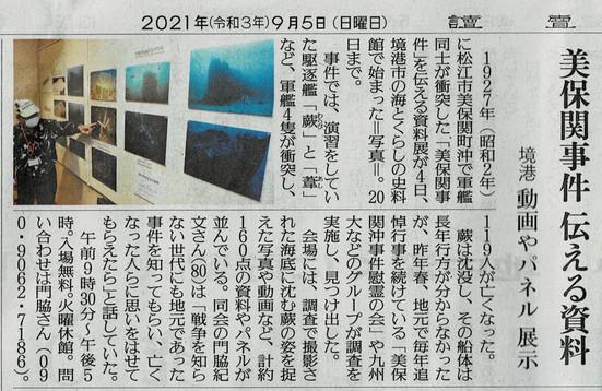 2021/09/05 読売新聞