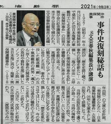 2021_09_21 日本海新聞