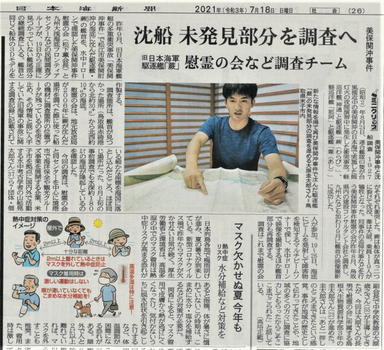 2021/07/18 日本海新聞