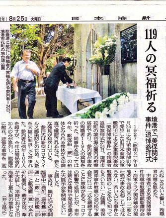 令和2年度 第92回美保関沖事件殉職者追悼参拝式 (2020/8/25 日本海新