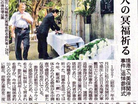 第92回 美保関沖事件殉職者追悼参拝式