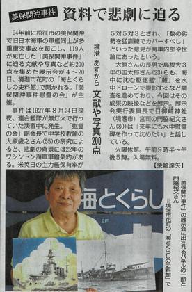 2021_09_03 毎日新聞