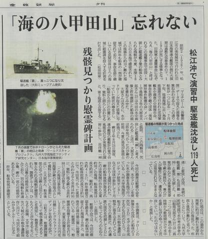 2021/08/18 産経新聞夕刊