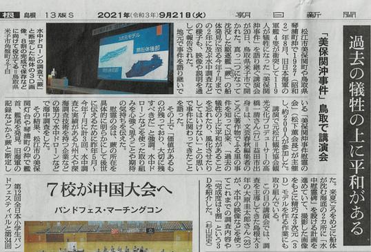 2021_09_21 朝日新聞