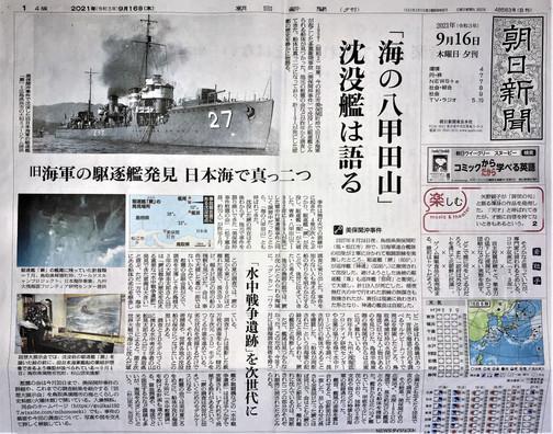 2021/09/16 朝日新聞東京版夕刊