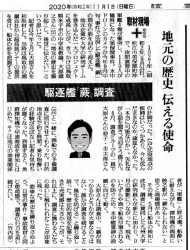 2020/11/1 読売新聞島根版