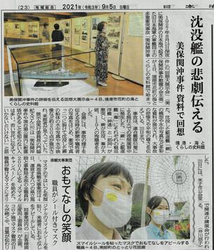 2021/09/05 日本海新聞