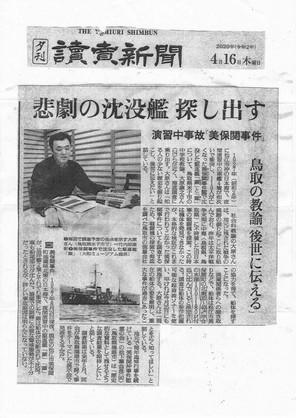 「蕨」「葦」海中調査について 読売新聞夕刊