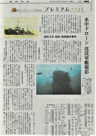2021/04/03 産経新聞夕刊