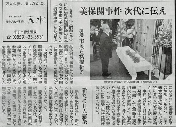 2021/08/25 読売新聞