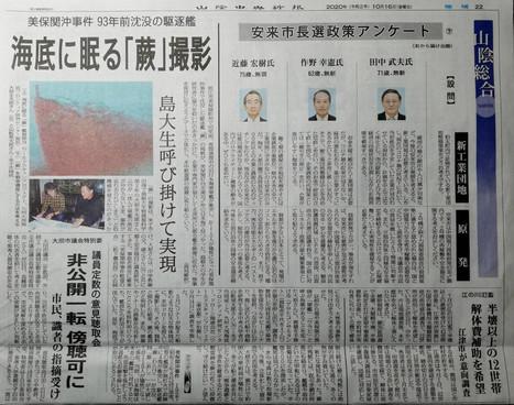 2020/10/16 山陰中央新報