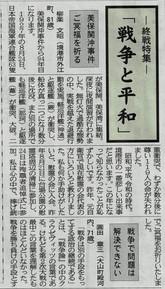 2021/08/24 日本海新聞