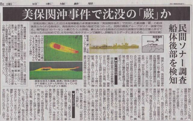 「蕨」「葦」海中調査の結果について 日本海新聞