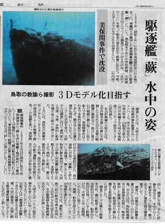 2020/10/4 読売新聞島根版