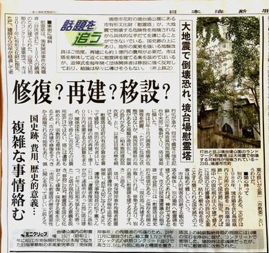 2020/10/24 日本海新聞