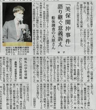 2021_09_22 山陰中央新聞