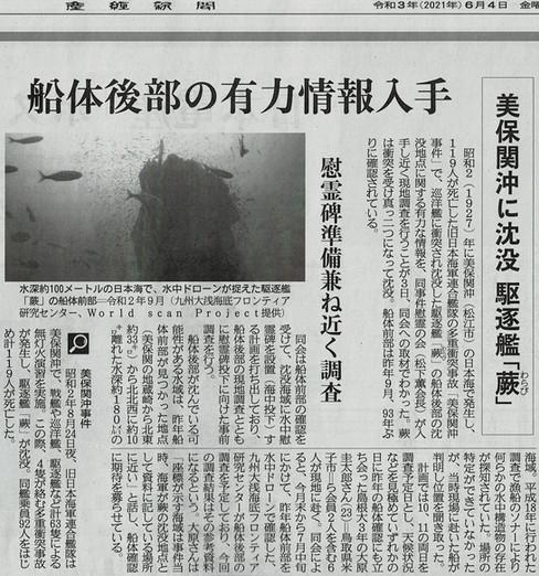 20200604産経新聞.jpg