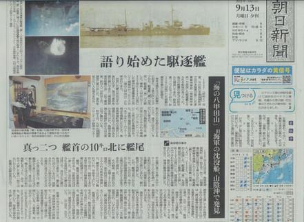 2021/09/13 朝日新聞大阪版夕刊