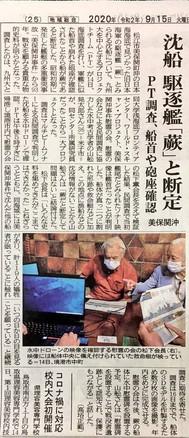 2020 9/15 沈船 駆逐艦「蕨」と断定