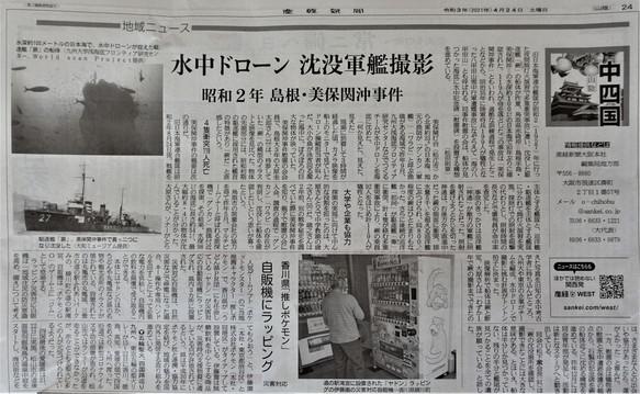 2021/04/24 産経新聞朝刊