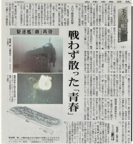 2021/08/13 山陰中央新聞