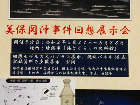 「美保関沖事件回想展示会」のお知らせ。