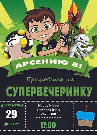 Arsenij_8_invitation.jpg