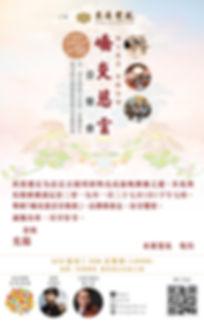 02_WhatsppInvitation_MettaKaruna_Concert