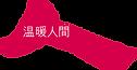 Media Partner_Buddhist Compassion_logo.p