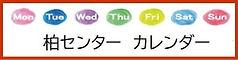 柏センターカレンダー.jpg