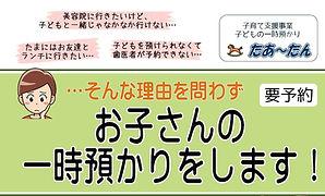 たぁ~たんポスター.jpg