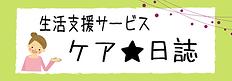 ケア日誌.png