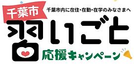 習いごと応援キャンペーン小.png