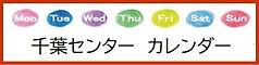 千葉センターカレンダー.jpg