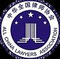 All China Lawyers Association Logo
