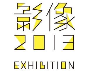 「影像2013」展