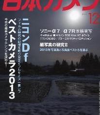 日本カメラ12月号