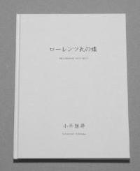 小平雅尋写真集 「ローレンツ氏の蝶」発売と 出版記念イベントのお知らせ