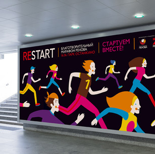 ReStart charity marathon