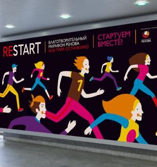 RESTART — благотворительный марафон