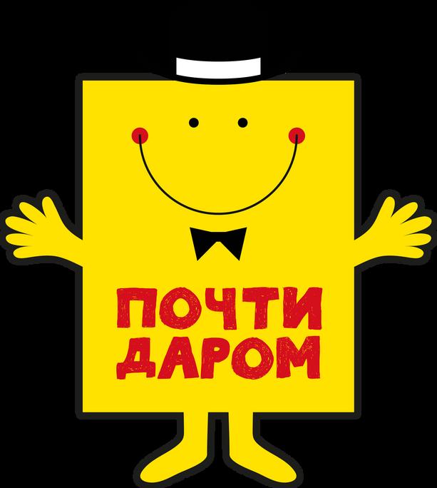 Логотип сети Почти Даром