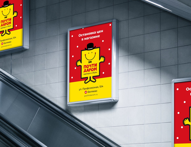 Реклама Почти Даром в метро