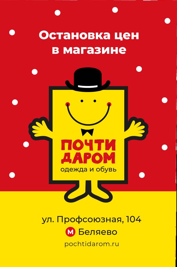 Постер Почти Даром