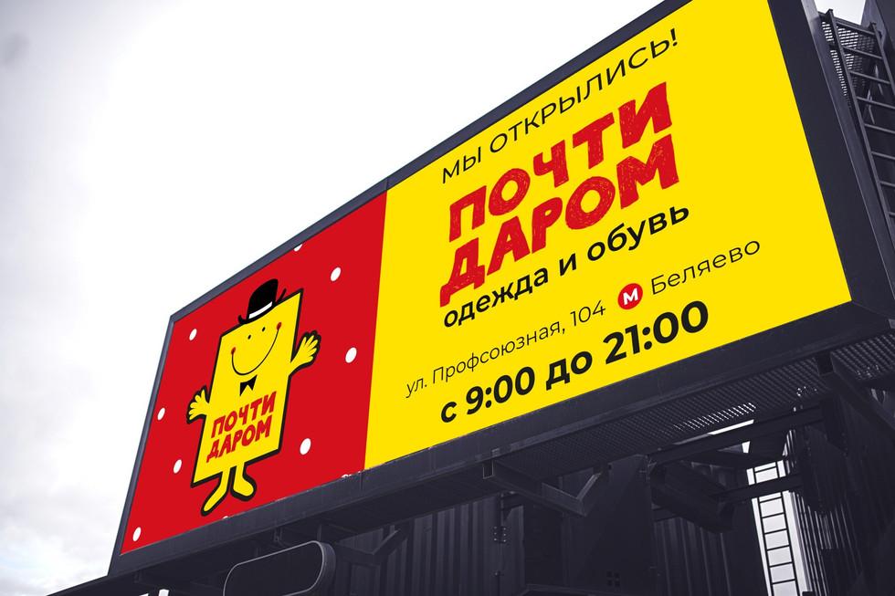 Наружная реклама Почти Даром