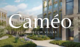 Cameo — комплекс 17 вилл в центре Москвы